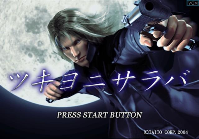 Title screen of the game Tsukiyo ni Saraba on Sony Playstation 2