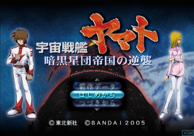 Title screen of the game Uchuu Senkan Yamato - Ankoku Seidan Teikoku no Gyakushuu on Sony Playstation 2