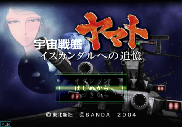 Title screen of the game Uchuu Senkan Yamato - Iscandar he no Tsuioku on Sony Playstation 2