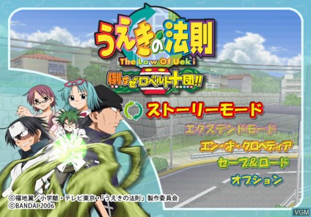 Title screen of the game Ueki no Housoku - Taosu ze Robert Juudan!! on Sony Playstation 2