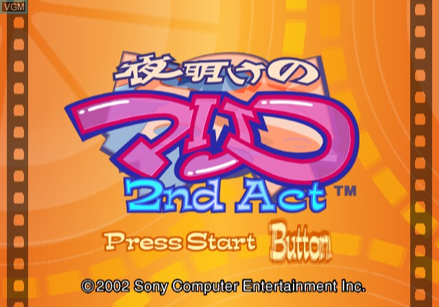 Title screen of the game Yoake no Mariko 2nd Act on Sony Playstation 2