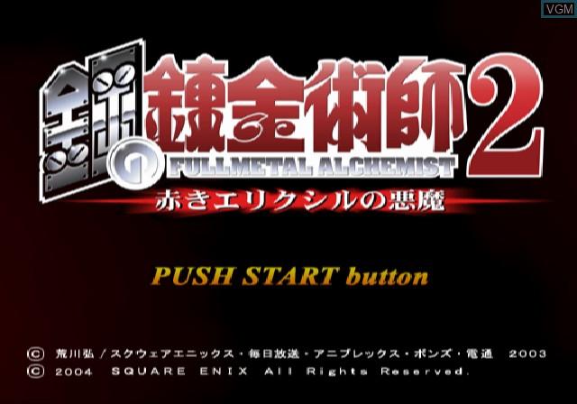 Title screen of the game Hagane no Renkinjutsushi 2 - Akaki Elixir no Akuma on Sony Playstation 2