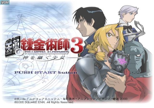 Title screen of the game Hagane no Renkinjutsushi 3 - Kami o Tsugu Shoujo on Sony Playstation 2