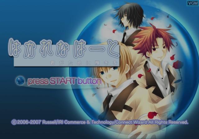 Title screen of the game Hakarena Heart - Kimi ga Tame ni Kagayaki o on Sony Playstation 2