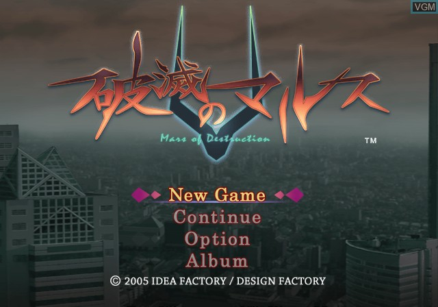 Title screen of the game Hametsu no Mars on Sony Playstation 2