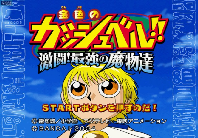 Title screen of the game Konjiki no Gash Bell!! Gekitou! Saikyou no Mamonotachi on Sony Playstation 2