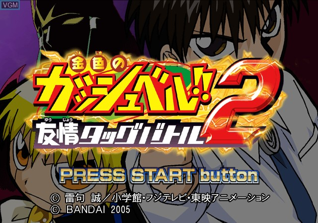 Title screen of the game Konjiki no Gash Bell!! Yuujou Tag Battle 2 on Sony Playstation 2