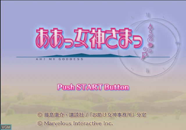 Title screen of the game Aa Megami-sama on Sony Playstation 2