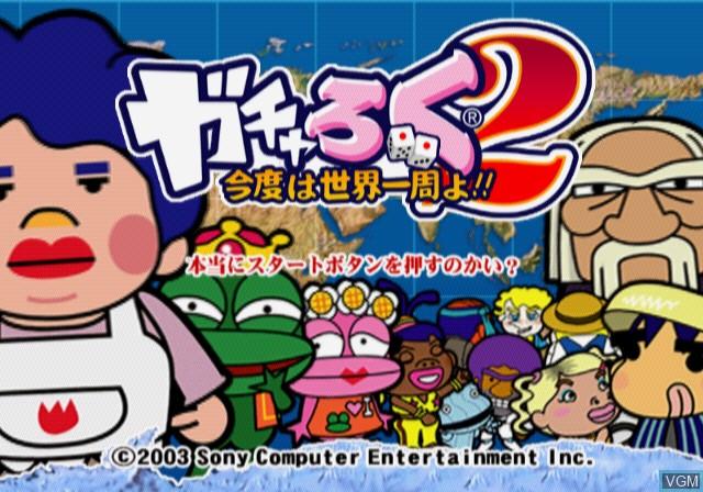 Title screen of the game Gacharoku 2 - Kondo wa Sekai Isshuu yo!! on Sony Playstation 2