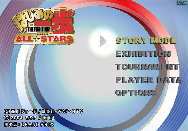 Title screen of the game Hajime no Ippo All Stars on Sony Playstation 2