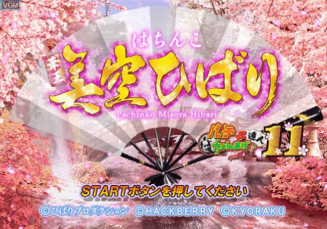 Title screen of the game Pachinko Kaou - Misora Hibari on Sony Playstation 2