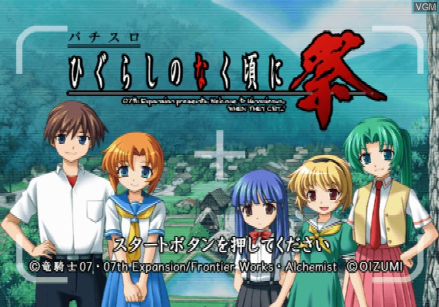 Title screen of the game Pachi-Slot Higurashi no Naku Koro ni Matsuri on Sony Playstation 2