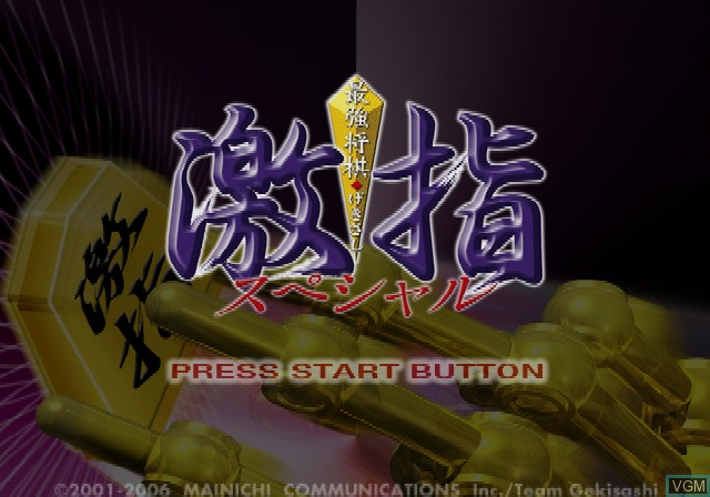 Title screen of the game Saikyo Shogi Gekisashi Special on Sony Playstation 2