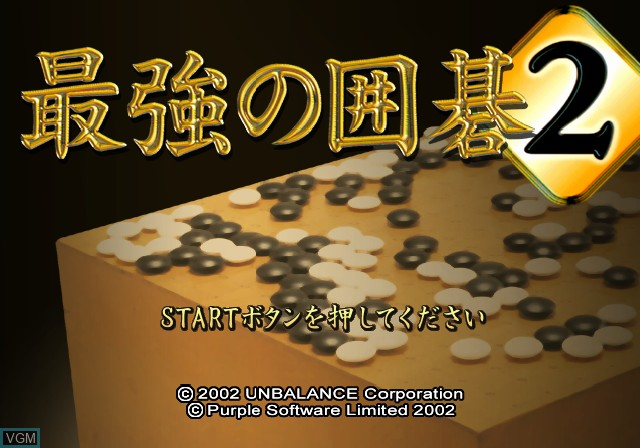 Title screen of the game Saikyou no Igo 2 on Sony Playstation 2