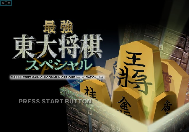 Title screen of the game Saikyou Toudai Shogi Special on Sony Playstation 2