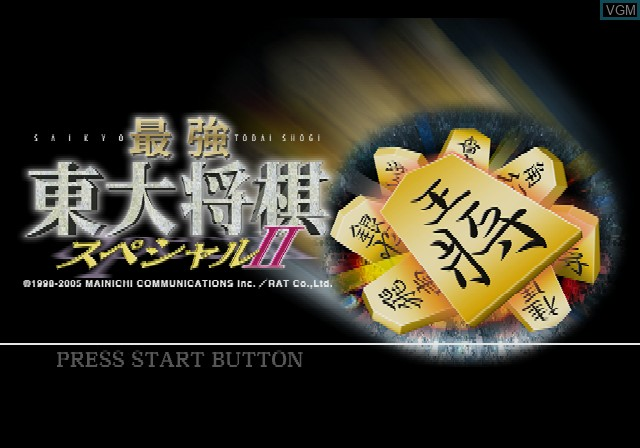 Title screen of the game Saikyou Toudai Shogi Special II on Sony Playstation 2