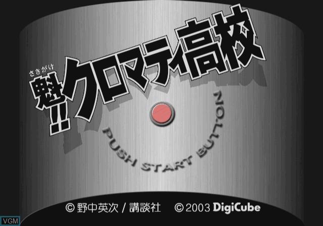 Title screen of the game Sakigake!! Kuromati Koukou - Kore wa Hyottoshite Game Nanoka!? Hen on Sony Playstation 2