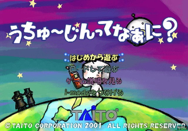 Title screen of the game Uchu-jintte Naani? on Sony Playstation 2