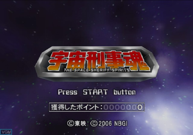 Title screen of the game Uchuu Keiji Tamashii - The Space Sheriff Spirits on Sony Playstation 2