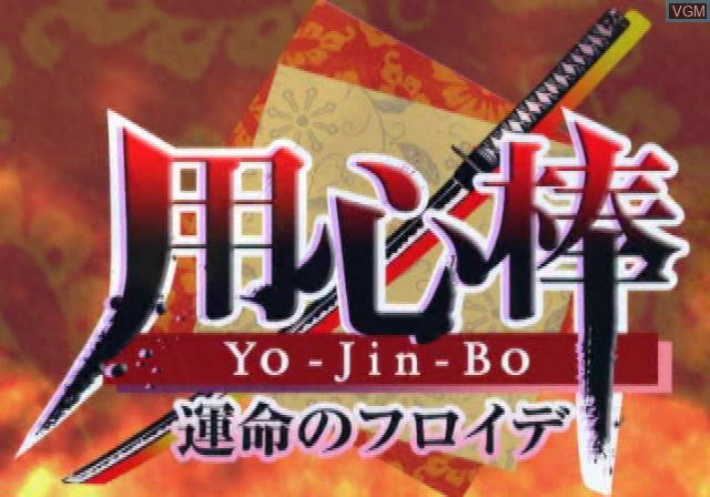 Title screen of the game Yo-Jin-Bo - Unmei no Freude on Sony Playstation 2