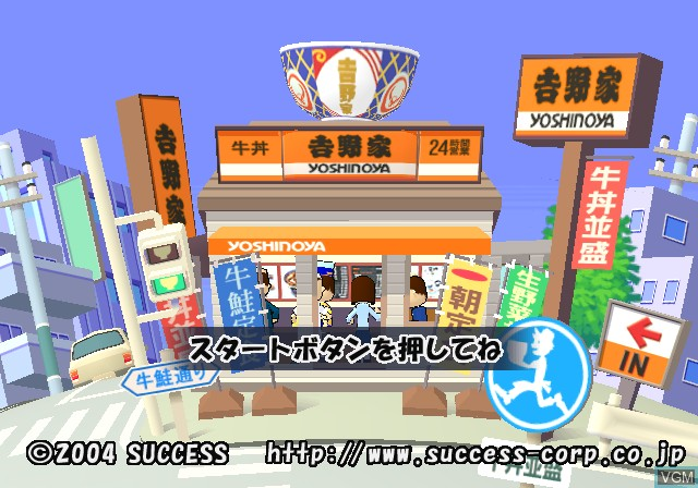 Title screen of the game Yoshinoya on Sony Playstation 2