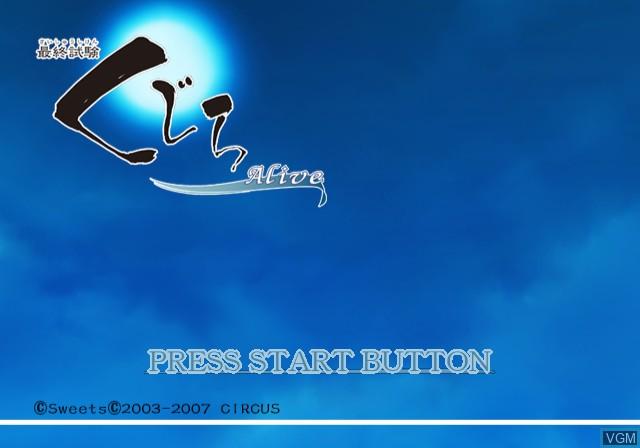 Title screen of the game Saishuu Shiken Kujira - Alive on Sony Playstation 2