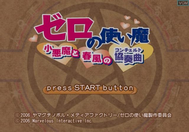 Title screen of the game Zero no Tsukaima - Shou-akuma to Harukaze no Concerto on Sony Playstation 2