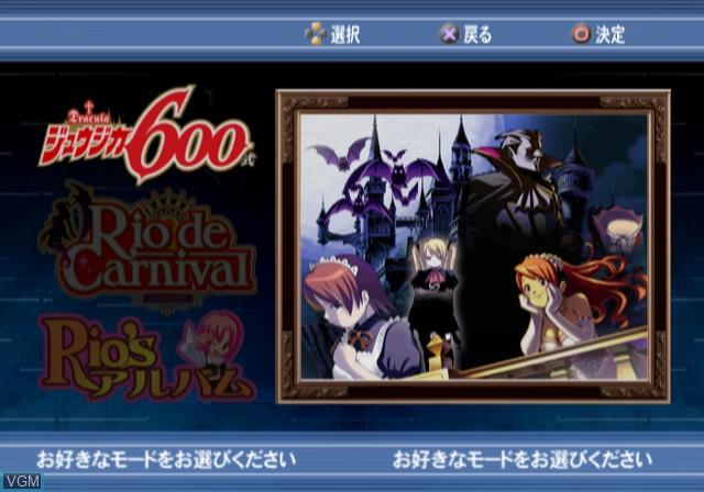 Menu screen of the game Rakushou! Pachi-Slot Sengen 3 on Sony Playstation 2