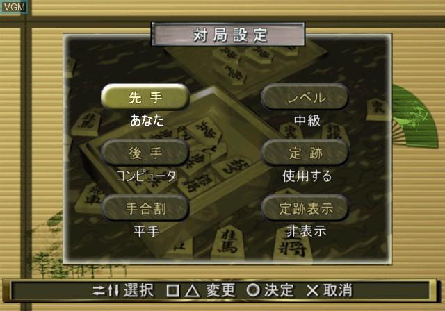Menu screen of the game Saikyou Ginsei Shogi 4 on Sony Playstation 2