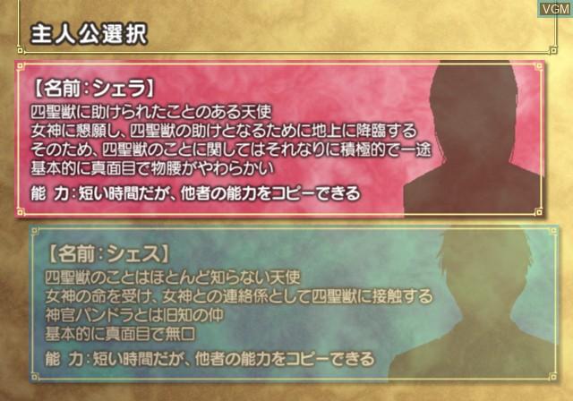 Menu screen of the game Saint Beast - Rasen no Shou on Sony Playstation 2