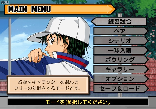 Menu screen of the game Tennis no Oji-Sama - Smash Hit! 2 on Sony Playstation 2