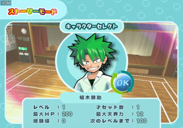 Menu screen of the game Ueki no Housoku - Taosu ze Robert Juudan!! on Sony Playstation 2