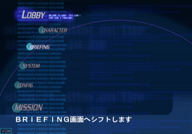 Menu screen of the game Velvet File on Sony Playstation 2