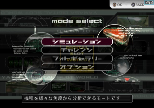 Menu screen of the game Yamasa Digi World 4 on Sony Playstation 2