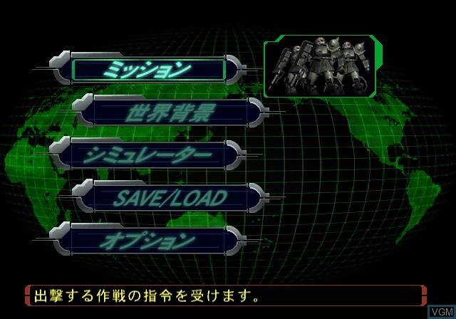 Menu screen of the game Zeonic Front - Kidou Senshi Gundam 0079 on Sony Playstation 2