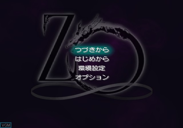 Menu screen of the game Zill O'll Infinite on Sony Playstation 2