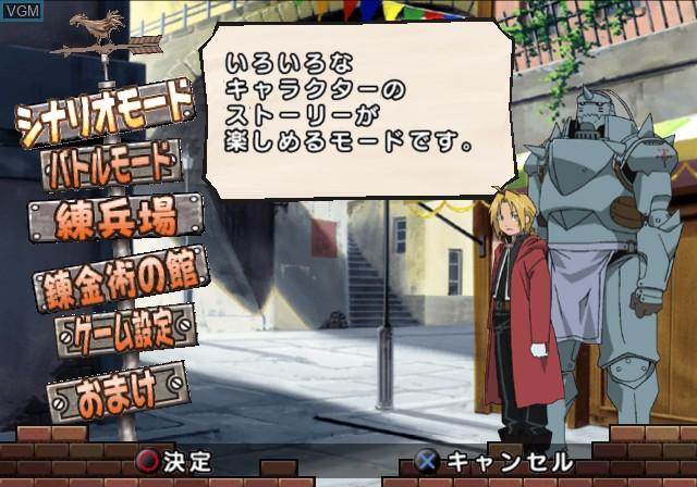 Menu screen of the game Hagane no Renkinjutsushi - Dream Carnival on Sony Playstation 2