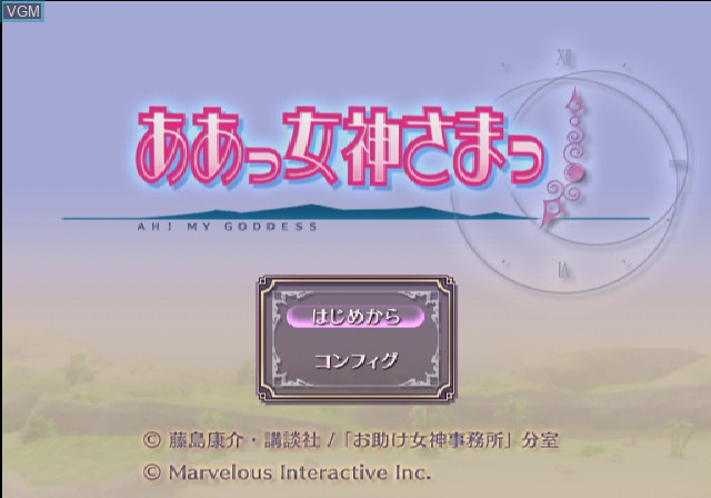 Menu screen of the game Aa Megami-sama on Sony Playstation 2