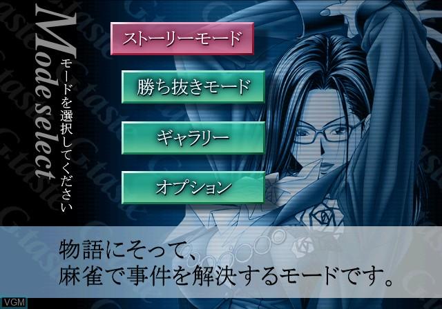 Menu screen of the game G-Taste Mahjong on Sony Playstation 2