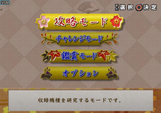 Menu screen of the game Pachinko Kaou - Misora Hibari on Sony Playstation 2