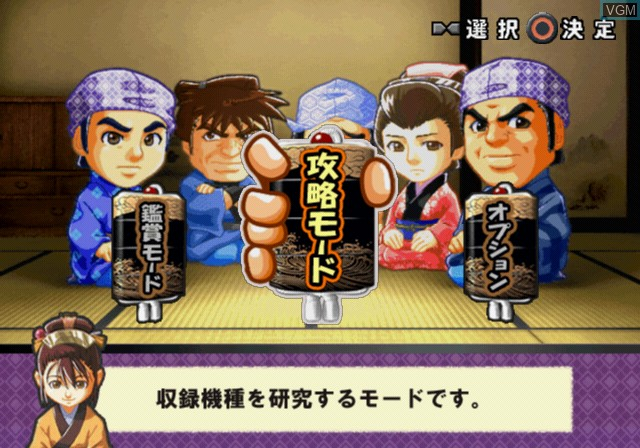 Menu screen of the game Pachinko Mitokoumon - Pachitte Chonmage Tatsujin 9 on Sony Playstation 2