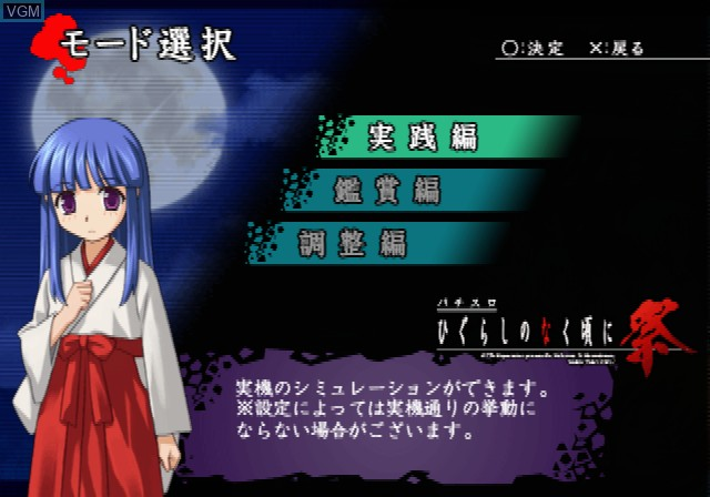 Menu screen of the game Pachi-Slot Higurashi no Naku Koro ni Matsuri on Sony Playstation 2