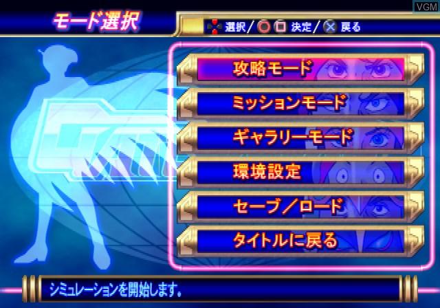 Menu screen of the game Pachi-Slot King! Kagaku Ninja-Tai Gatchaman on Sony Playstation 2