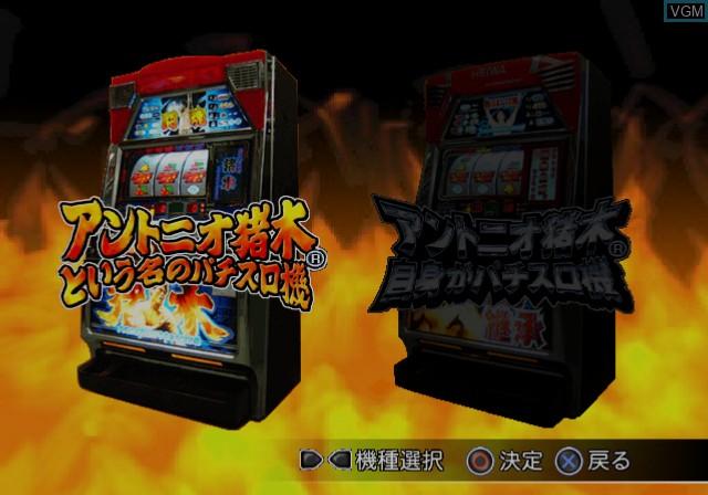 Menu screen of the game Pachi-Slot Toukon Denshou on Sony Playstation 2