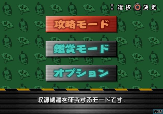 Menu screen of the game Pachitte Chonmage Tatsujin 2 - CR Jurassic Park on Sony Playstation 2