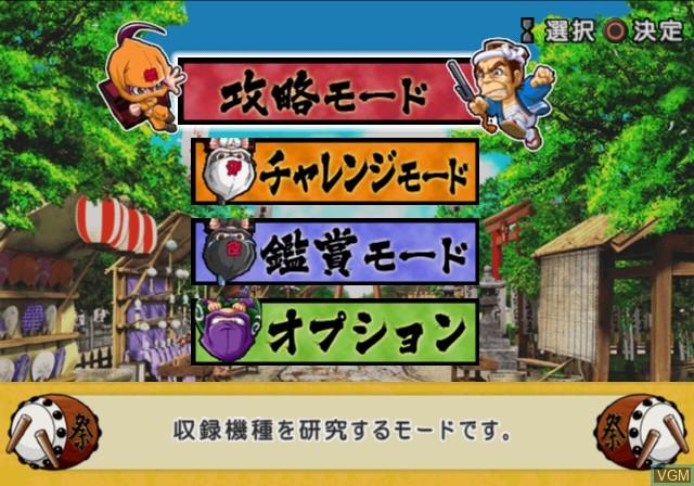 Menu screen of the game Pachitte Chonmage Tatsujin 16 - Pachinko Hissatsu Shigotonin III - Matsuri Version on Sony Playstation 2