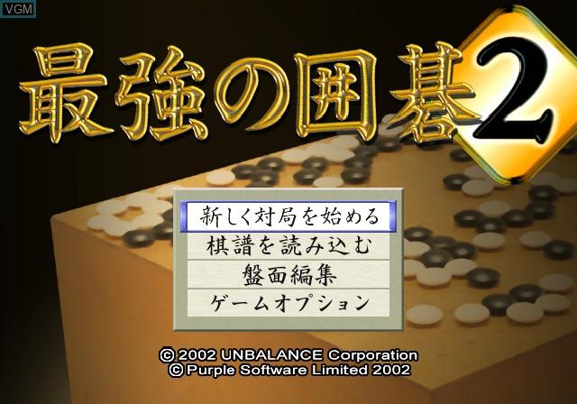 Menu screen of the game Saikyou no Igo 2 on Sony Playstation 2