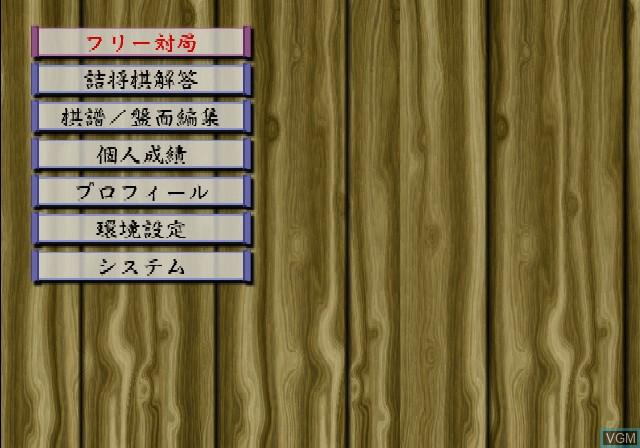 Menu screen of the game Saikyou Toudai Shogi Special on Sony Playstation 2