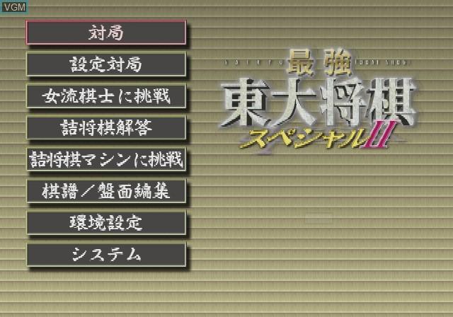 Menu screen of the game Saikyou Toudai Shogi Special II on Sony Playstation 2