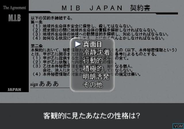 Menu screen of the game Uchu-jintte Naani? on Sony Playstation 2